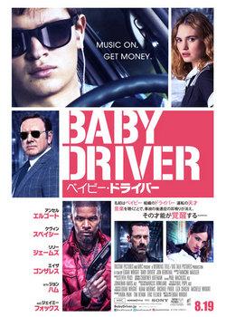 ベイビー・ドライバー T0022115p.jpg