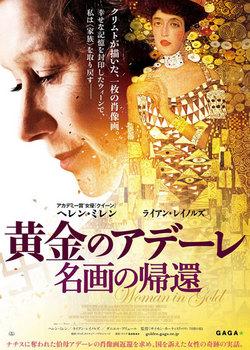 黄金のアデーレ T0020398p.jpg