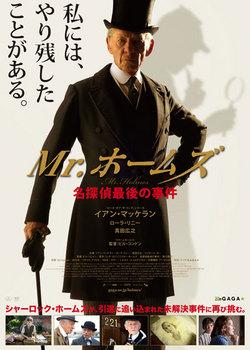 Mr.ホームズT0020685p.jpg