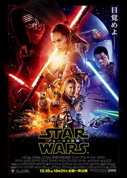 STAR WARS フォースの覚醒 T0016727p.jpg